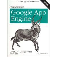 Google App Engine编程:英文(第2版.影印版) (美)桑德森