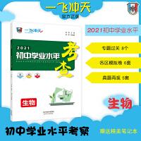 一飞冲天2020初中学业水平考查生物八年级各区县模拟真题天津考纲