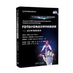 FDTD计算电动力学中的新进展——光子学与纳米技术