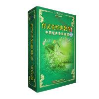 新修订版 育灵童经典教育:中西经典音乐套装(音乐版)(25CD+4本全彩图书) 中外名家经典