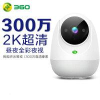 360智能摄像机云台AI 2K版家用摄像头小水滴无线wifi商用超清夜视全彩视频监控双向语音探头 华为小米手机通用