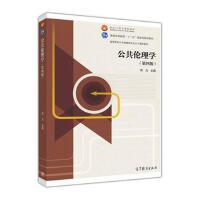 公共伦理学(第四版) 高力 9787040487244 高等教育出版社教材系列