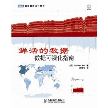 鲜活的数据:数据可视化指南【数据可视化经典著作,创作信息图的参考指南】