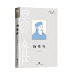 扬雄传(古代文学史上第一位闻名全国的四川人)
