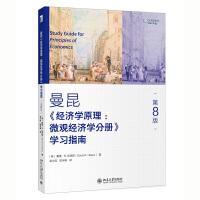 《经济学原理(第8版):微观经济学分册》学习指南 北京大学出版社