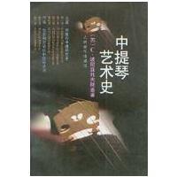 【二手旧书8成新】提琴艺术史 _苏_波尼亚托夫斯基 人民音乐出版社 9787103014165