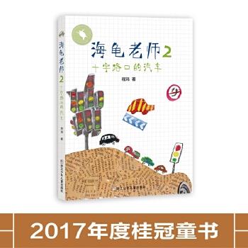 海龟老师:2十字路口的汽车 2018陈伯吹国际儿童文学奖年度图书、2017桂冠童书