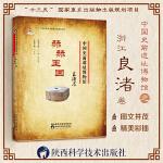 中国史前遗址博物馆 赫赫王国 良渚卷