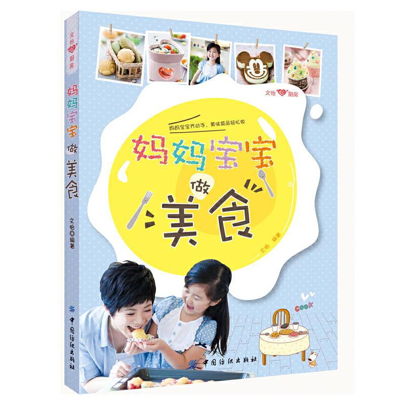 妈妈宝宝做美食(妈妈宝宝齐动手,美味菜品轻松做,拒绝挑食,让孩子爱上吃饭)持续畅销8年 系列图书销售破1000000册