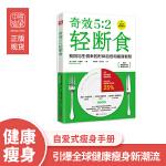奇效5:2 轻断食:引爆全球健康瘦身新潮流