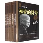 """大科学家讲的小故事(""""国家图书奖"""",""""五个一工程·一本好书""""奖 全5册)"""
