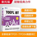 托福词汇 新托福真词汇(第3版) 托福词汇真经 新航道TOEFL高频词汇 托福核心词汇