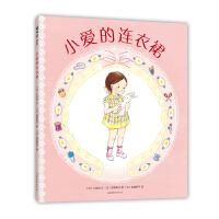 小爱的连衣裙 小宫由 宫野聪子 亲子 低幼 动手能力 手工 DIY 儿童绘本