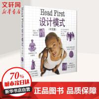 HEAD FIRST 设计模式(中文版) (美)弗里曼(Freeman,E.) 等著,Oreily Taiwan公司