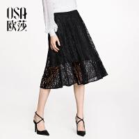 欧莎2018春装新款女装 简约优雅浪漫蕾丝半裙A51011