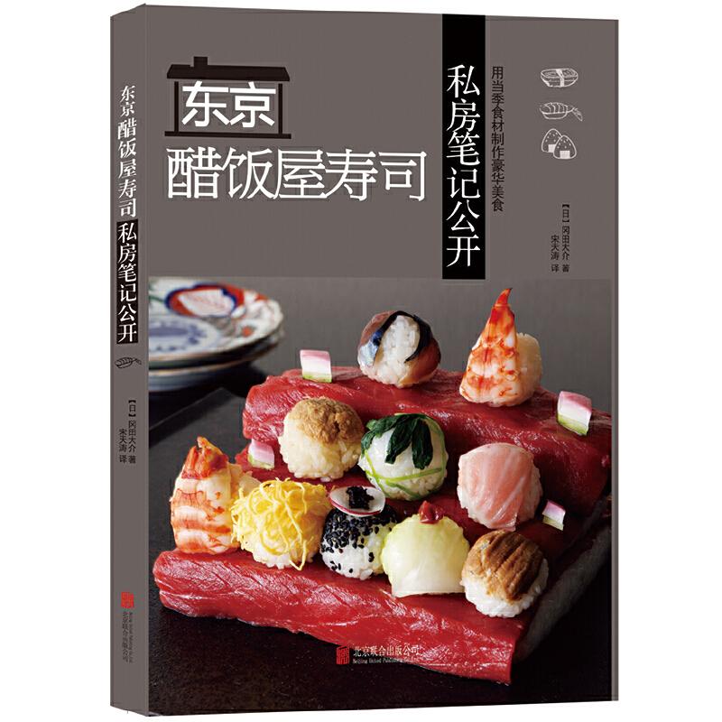 东京醋饭屋寿司私房笔记公开 东京醋饭屋带你了解未曾听说过的25种寿司的故事