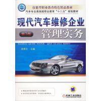 现代汽车维修企业管理实务 第3版