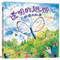 透明的翅膀:一只蝴蝶的故事――(美国《纽约时报》推荐的绘本)