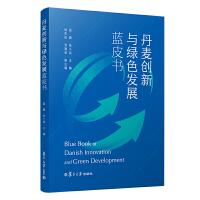丹麦创新与绿色发展蓝皮书