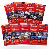 米其林旅游地图套装(9张图)英国比利时瑞士奥地利西班牙荷兰法国德国意大利旅游地图套装欧洲旅游地图