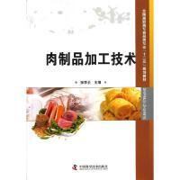 肉制品加工技术(全国高职高专食品类专业十二五规划教材) 张学全
