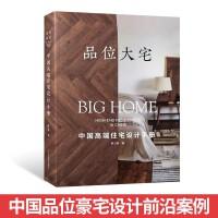 品位大宅 中国高端住宅设计手册 室内设计名师新作 别墅豪宅大户型住宅室内设计书籍