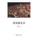 机器猫史话(还乡文丛)
