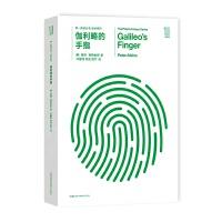 第一推动丛书综合系列:伽利略的手指