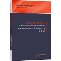文字与社会导论(语言资源与语言规划丛书)