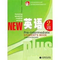 英语 引进版 第2版 中等职业学校英语编写组 9787040235531 高等教育出版社教材系列