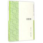 正版图书 中国多民族文学丛书(第三辑):甘蔗林 韦孟驰 9787506392563 作家出版社