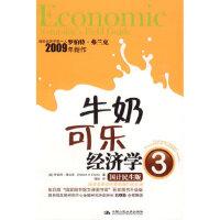 牛奶可乐经济学3(美)弗兰克,闾佳中国人民大学出版社9787300111681