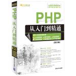 PHP从入门到精通(第3版)(附光盘1张)(41小时视频,808个经典实例、15项面试真题、626项测试史上最全资源库
