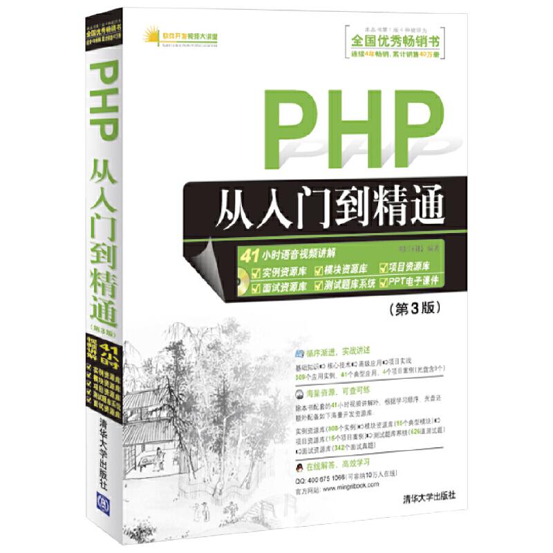 PHP从入门到精通(第3版)(附光盘1张)(41小时视频,808个经典实例、15项面试真题、626项测试史上最全资源库)