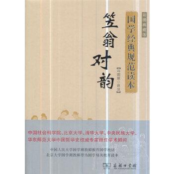 笠翁对韵(彩图典藏版)(国学经典规范读本)