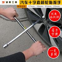 波斯工具 汽车轮胎扳手拆轮胎工具折叠拆装换胎扳手十字省力拆卸