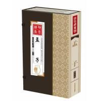 线装藏书馆-孟子 (文白对照,简体竖排,16开.全四卷)原著正版畅销书籍