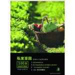 【正版新书直发】私家菜园[法] 阿涅斯・纪尧曼,蔡得誉湖北科学技术出版社9787535260710