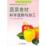 蔬菜食材科学选购与加工家常食材科学选购与加工丛书