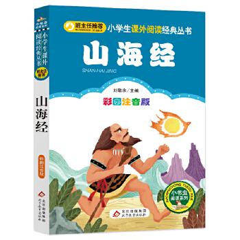 山海经(彩图注音版)小学生语文新课标必读丛书 四年级必读书目 全国名校班主任隆重推荐,专为孩子量身订做的阅读书目。畅销10年,经久不衰,发行量超过7000万册,中国小学生喜爱的图书之一。