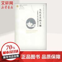 当代艺术的主题(1980年以后的视觉艺术) 江苏美术出版社