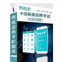 2017年中国联通校园招聘考试易考宝典软件(手机版)