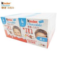 【包邮】费列罗(FERRERO)健达kinder牛奶夹心巧克力 T4*20小盒 整盒装