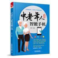 中老年人学用智能手机 9787113245429