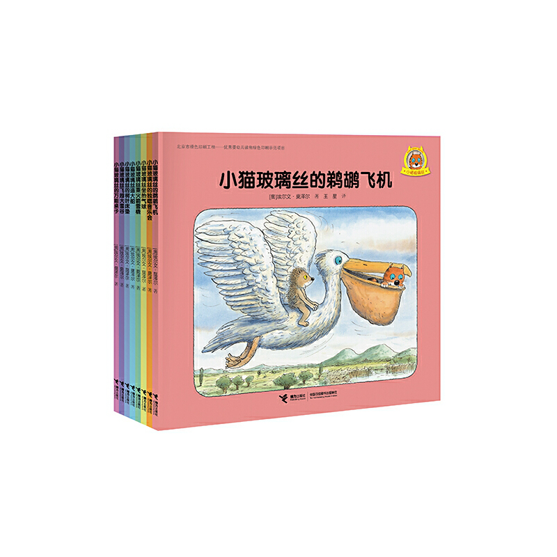 """小猫玻璃丝系列·品质养成(全8册)""""大象小不点""""作者埃文莫泽尔的幼儿图画书,引导孩子成为生活的艺术家和美学家"""