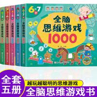 全脑思维游戏1000 全5册 3-6岁幼儿益智书籍 思维训练宝宝左右脑开发儿童早教图书 全脑潜能开发游戏书中班大班幼儿园