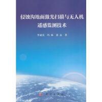 侵蚀沟地面激光扫描与无人机遥感监测技术(货号:A7) 李斌兵,冯林,黄磊 9787030578839 科学出版社书源图