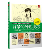 15 日本漫画手绘技法经典教程:背景的处理技巧处理方法效果线网点纸漫画+超质感CG漫画背景表现技法立体的阴影