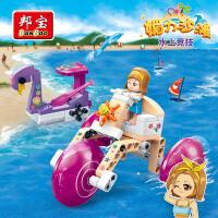 邦宝小颗粒益智积木媚力沙滩女孩系列拼插积木玩具水上竞技6155
