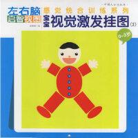 【旧书二手九成新】宝宝视觉激发挂图.0-3岁.2――左右脑感觉统合训练系列 真果果 编 9787802023079 中